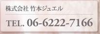 株式会社 竹本ジュエル TEL. 06-6222-7166